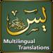 Surah Ya-Sin / 9 Qari Audio+Translations of 36th Chapter of Quran Kari