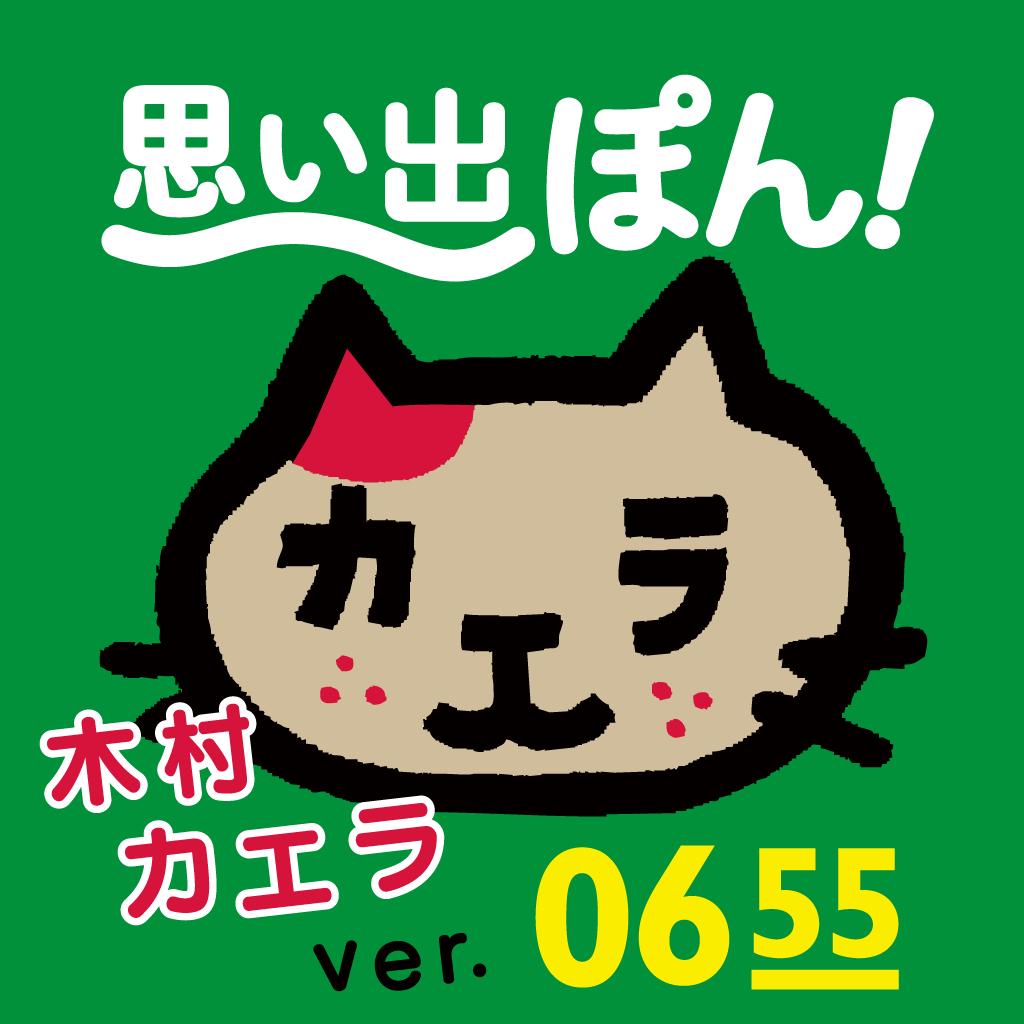 スライドショー作成アプリ「おれ、ねこ 木村カエラバージョン」思い出ぽん!